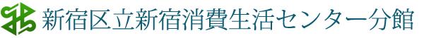 新宿区立消費生活センター分館|新宿区・高田馬場駅から徒歩3分の貸会議室と調理室