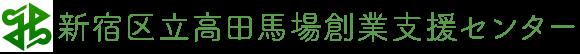 新宿区立高田馬場創業支援センター | 新宿区が設置したインキュベーションオフィス(シェアオフィス)